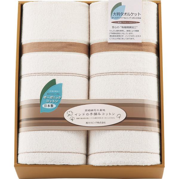 その他 西川リビング オーガニックコットン日本製ロングサイズタオルケット2枚セット(包装・のし可) 4990484965208