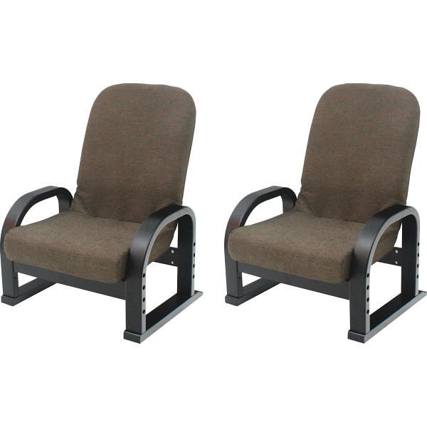 その他 リクライニング座椅子2台組 2433200001146【納期目安:1週間】