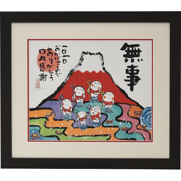 その他 安川眞慈版画額 「赤富士」(包装・のし可) 4560286936326【納期目安:1週間】