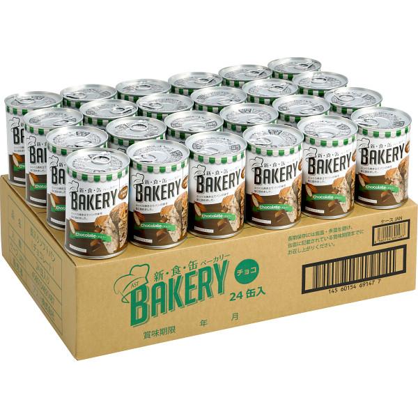 その他 アスト 新食缶ベーカリー(24缶) チョコレート (包装・のし可) 4560154691487【納期目安:1週間】