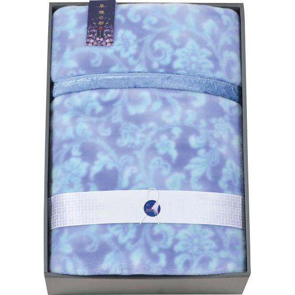 その他 京都西川 ニューマイヤー毛布 ブルー (包装・のし可) 4905401134117【納期目安:1週間】