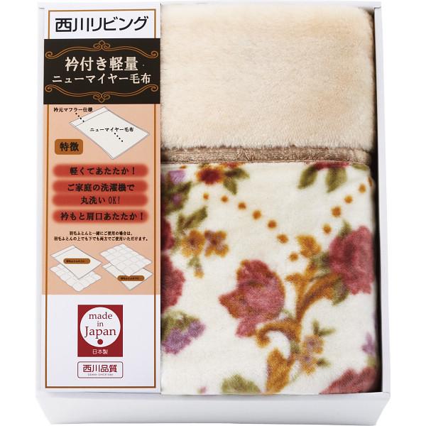 その他 西川リビング 日本製衿付あったか軽量毛布 ピンク (包装・のし可) 4549510301543【納期目安:1週間】