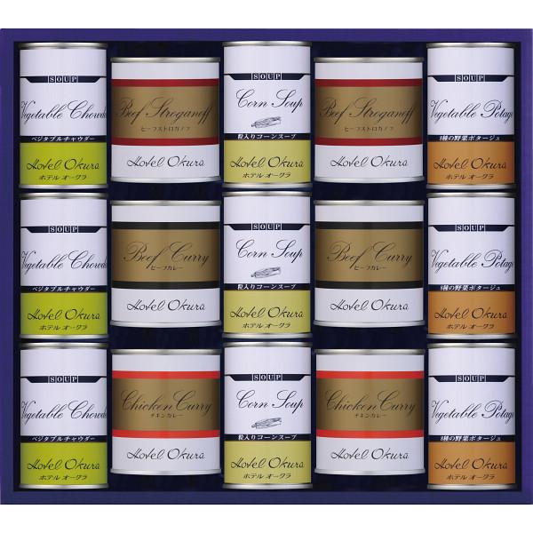その他 ホテルオークラ スープ缶詰&調理缶詰 詰合せ(包装・のし可) 4933373052603【納期目安:1週間】