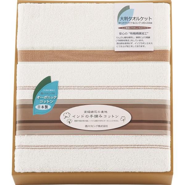 その他 西川リビング オーガニックコットン日本製ロングサイズタオルケット(包装・のし可) 4990484965215【納期目安:1週間】
