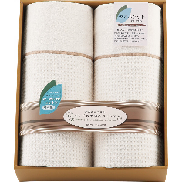 その他 西川リビング オーガニックコットン日本製タオルケット2枚セット(包装・のし可) 4990484965178【納期目安:1週間】