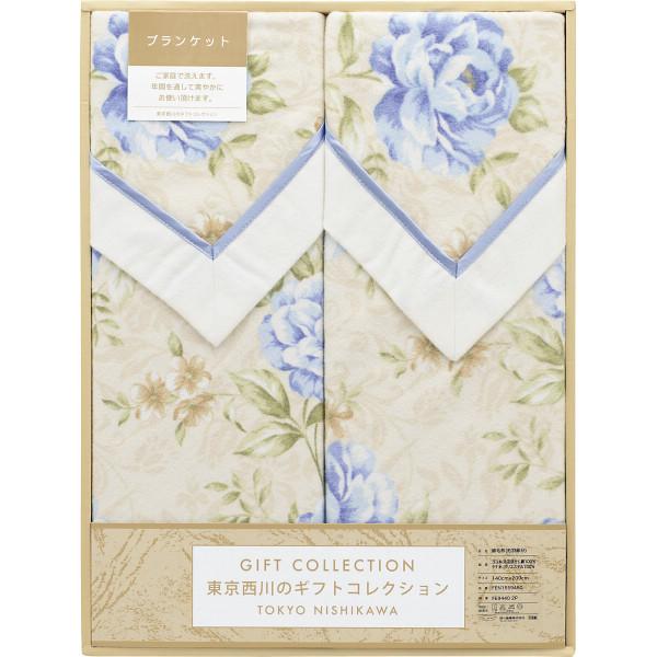 その他 東京西川 ブランケット(綿毛布)2枚セット B (包装・のし可) 4976008683728