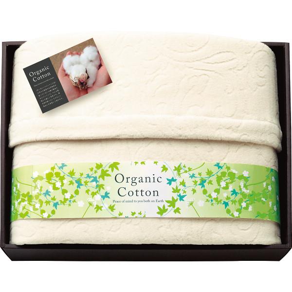 その他 素材の匠 オーガニックコットン綿毛布(包装・のし可) 4543479126551