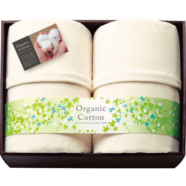 その他 素材の匠 オーガニックコットン綿毛布2枚セット(包装・のし可) 4543479126568【納期目安:1週間】