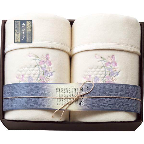 その他 泉州匠の彩 カシミヤ入ウール綿毛布(毛羽部分)2枚セット(包装・のし可) 4543479131562