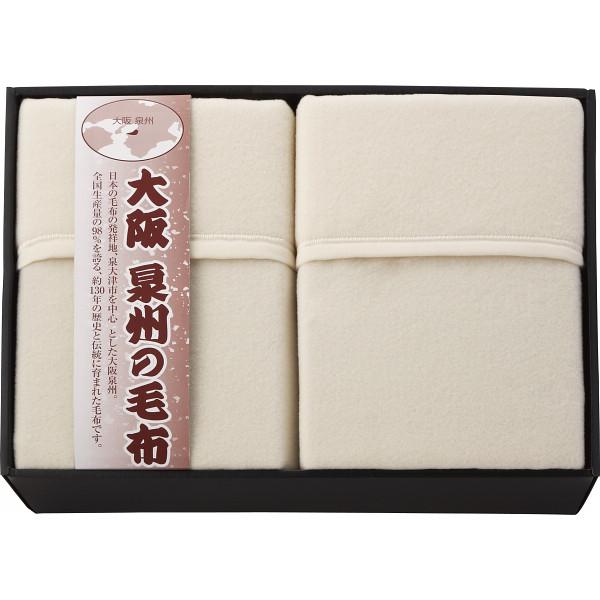 その他 大阪泉州の毛布 ウール毛布(毛羽部分)2枚セット(包装・のし可) 4530807038938【納期目安:1週間】
