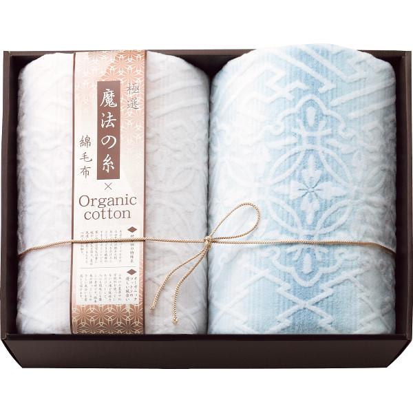 その他 極選魔法の糸×オーガニック プレミアム綿毛布2枚セット(包装・のし可) 4543479131456【納期目安:1週間】