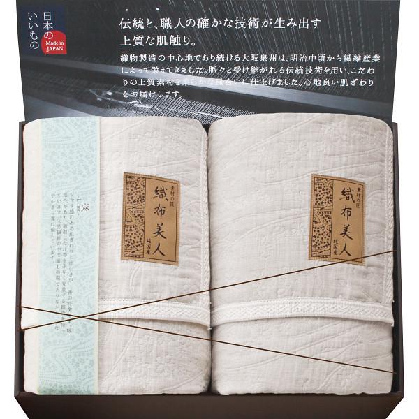 その他 織布美人六重織麻混ガーゼケット2枚セット(包装・のし可) 4543479108694
