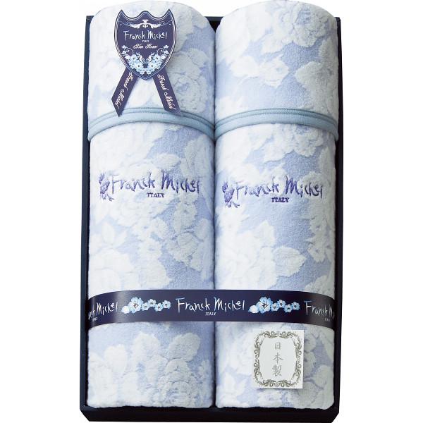 その他 フランク・ミッシェル 日本製ジャカード綿毛布2枚セット(包装・のし可) 4543479062309【納期目安:1週間】