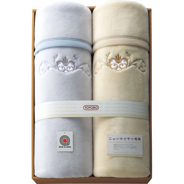 その他 日本製ニューマイヤー毛布2枚セット(包装・のし可) 4527284905402【納期目安:1週間】