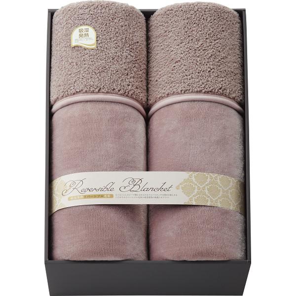 その他 吸湿発熱リバーシブル毛布2枚セット(包装・のし可) 4517334024979【納期目安:1週間】