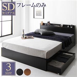 その他 ベッド 収納付き 引き出し付き 木製 棚付き 宮付き コンセント付き シンプル モダン ブラック セミダブル ベッドフレームのみ ds-2173643