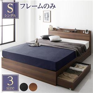その他 ベッド 収納付き 引き出し付き 木製 棚付き 宮付き コンセント付き シンプル モダン ブラウン シングル ベッドフレームのみ ds-2173651