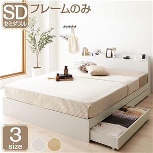 その他 ベッド 収納付き 引き出し付き 木製 棚付き 宮付き コンセント付き シンプル モダン ホワイト セミダブル ベッドフレームのみ ds-2173662