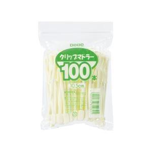 その他 (まとめ)日本デキシー クリップマドラー 100本×10パック【×10セット】 ds-2178450