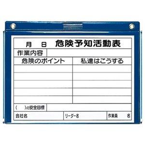 その他 (まとめ)ユニット ビニール式KYボード 320-13A【×10セット】 ds-2178832