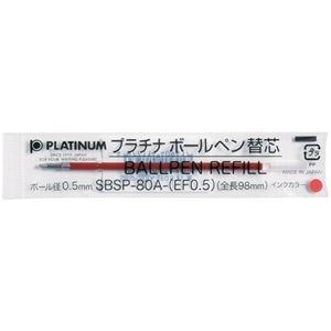 その他 (まとめ)プラチナ万年筆 ボールペン芯0.5mm 赤 10本 SBSP-80A-EF0.5#2【×30セット】 ds-2179248