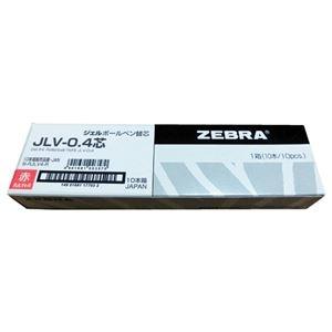 その他 (まとめ)ゼブラ JLV-0.4mm芯 RJLV4-R 赤 10本【×30セット】 ds-2179260
