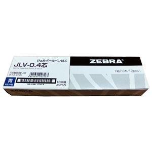 その他 (まとめ)ゼブラ JLV-0.4mm芯 RJLV4-BL 青 10本【×30セット】 ds-2179261