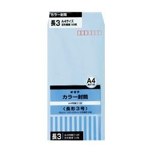 その他 (まとめ)オキナ カラー封筒 HPN3BU 長3 ブルー 50枚×10【×5セット】 ds-2179560