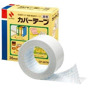 その他 (まとめ)ニチバン カバーテープ CF-35TN【×50セット】 ds-2180139