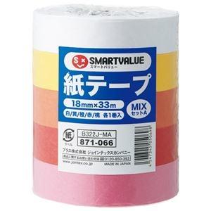 その他 (まとめ)スマートバリュー 紙テープ【色混み】5色セットA B322J-MA【×100セット】 ds-2180165
