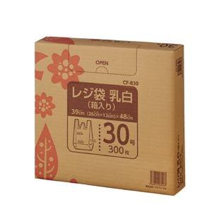 その他 (まとめ)クラフトマン レジ袋 乳白 箱入 30号 300枚 CF-B30【×30セット】 ds-2180476