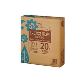 その他 (まとめ)クラフトマン レジ袋 乳白 箱入 20号 400枚 CF-B20【×30セット】 ds-2180477