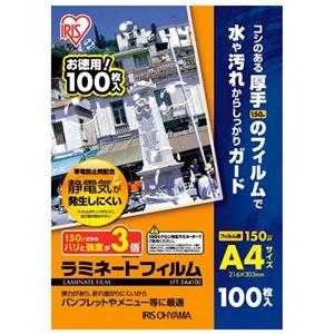 その他 (まとめ)アイリスオーヤマ ラミネートフィルム A4 100枚LFT-5A4100【×10セット】 ds-2181063