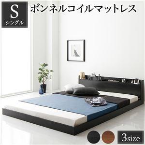 その他 ベッド 低床 ロータイプ すのこ 木製 宮付き 棚付き コンセント付き シンプル モダン ブラック シングル ボンネルコイルマットレス付き ds-2173694
