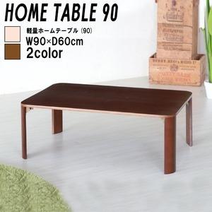 その他 【2個セット】軽量ホームテーブル 幅90cm(ブラウン/茶) 折りたたみローテーブル/机/木製/天然木/木目調/北欧風/シンプル/座卓/業務用/完成品/NK-190 ds-2187220