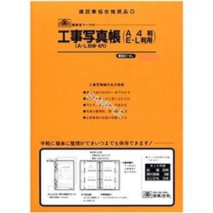 その他 (まとめ)日本法令 工事写真帳セット A4 1冊 建設41-4L【×3セット】 ds-2184546