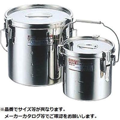 その他 モリブデンテーパーパッキン汁食缶 30cm目盛付(20.0L) KND-029080