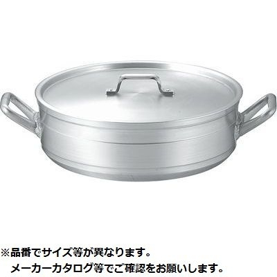 その他 KO超耐久型 アルミ外輪鍋 33cm(8.8L) KND-007031