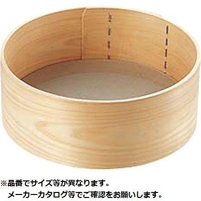 カンダ 木枠ST張り粉フルイ 尺1 KND-049005