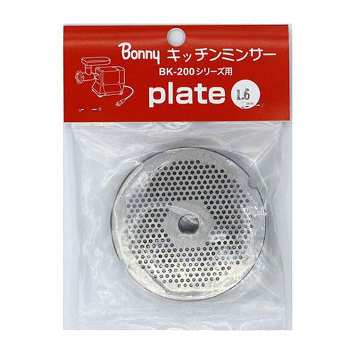その他 ボニー キッチンミンサー BK-200・220用プレート 1.6mm 05-0345-0401