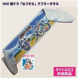 その他 (まとめ)NHK朝ドラ「なつぞら」-マフラータオル【×10枚セット】 ds-2186955