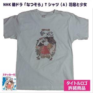 その他 (まとめ)NHK朝ドラ「なつぞら」-Tシャツ(A)少女WHITE-M【×5枚セット】 ds-2186961