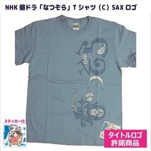 その他 (まとめ)NHK朝ドラ「なつぞら」-Tシャツ(C)ロゴSAX-L【×5枚セット】 ds-2186968