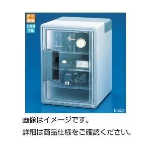 その他 (まとめ)卓上型デシケーター E-BOX【×3セット】 ds-1597511