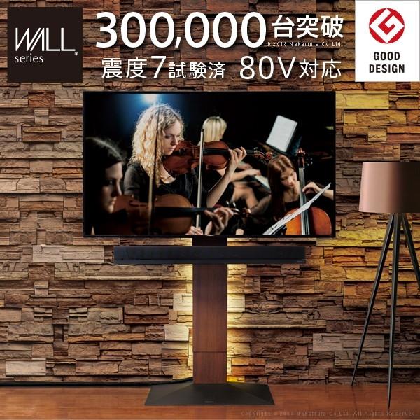 ナカムラ 【グッドデザイン賞受賞】 WALL壁寄せテレビスタンドV3 ハイタイプ 32~79v対応 (ウォールナット) m0500124wl