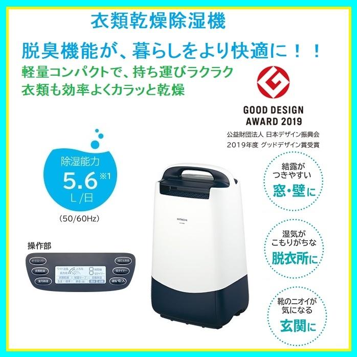 日立 軽量&コンパクト 衣類乾燥にも最適な除湿機(5.6L/日) HJS-DR601
