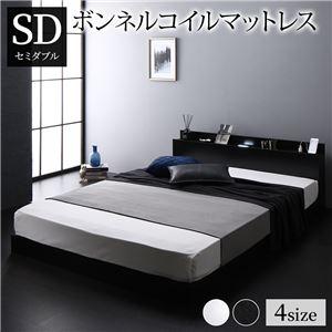 その他 ベッド 低床 ロータイプ すのこ 木製 LED照明付き 棚付き 宮付き コンセント付き シンプル モダン ブラック セミダブル ボンネルコイルマットレス付き ds-2174099