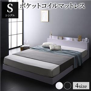 その他 ベッド 低床 ロータイプ すのこ 木製 LED照明付き 棚付き 宮付き コンセント付き シンプル モダン ホワイト シングル ポケットコイルマットレス付き ds-2174114