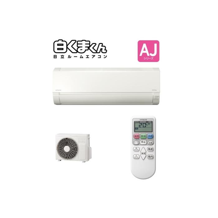 【標準設置工事費込み】日立 コンパクトサイズのシンプルエアコン『AJシリーズ』(主に~6畳)(スターホワイト) RAS-AJ22J-W