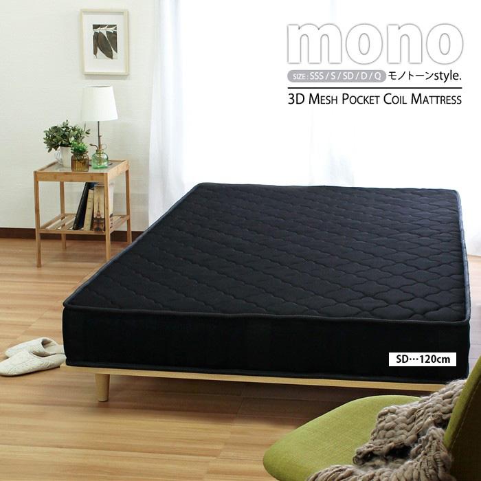 スタンザインテリア mono【モノ】3Dメッシュ ポケットコイルマットレス ブラック (SDサイズ) ri14244bk